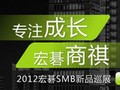 专注成长 宏碁商祺 2010宏碁SMB新品巡展(武汉)