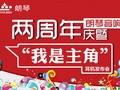 """朗琴音响两周年庆暨""""我是主角""""耳机发布会"""