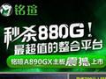秒杀880G!最超值整合平台——铭瑄A890GX震撼上市