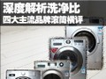 2012年度滚筒洗衣机横评专题