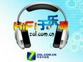 HiFi于乐圈第三十四期:5千元买iPhone耳机值不值?