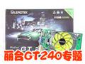 新制程低功耗游戏加速 丽台GT 240闪亮登场