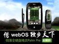 借webOS独步天下 全键盘智能精灵Palm Pre全解析