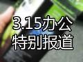 3.15Ìؼ ½ÒÃذ칫´òÓ¡ÏÊΪÈËÖªµÄÃØÃÜ