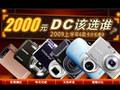 2000元DC该选谁,2009上半年6款卡片机横评——横评总结篇
