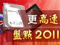 向高速度/大容量进发  盘点2011年存储领域新突破
