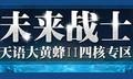 未來戰士 天語大黃蜂II四核專區