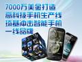 琦基沖擊智能手機第一品牌