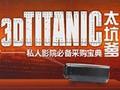 3D《泰坦尼克号》太坑爹 私人影院必备采购宝典