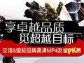 艾诺&国际品牌高清MP4友谊PK赛