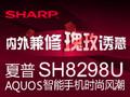 """內外兼修 3D誘惑——夏普""""玫瑰""""SH8298U裸眼3D智能手機時尚外觀"""