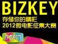 BIZKEY存真时代 记忆精彩 2012微电影征集大赛