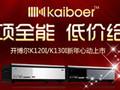 十项全能!低价给力! 开博尔K120I/K130I新年心动上市