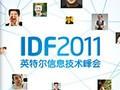 IDF2011英特尔信息技术峰会-ZOL全程直播