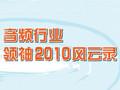 中国音频行业领袖2010风云录