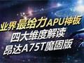 业界最给力APU神板 四大维度解读昂达A75T魔固版