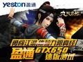 盈通GTX650极速版_九阴真经游戏测试
