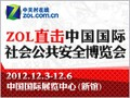 2012北京安防展专题报道